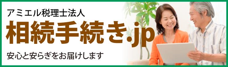 相続手続き.jpのHP