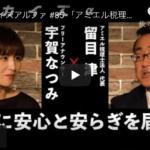 テンカイズアルファ #85「アミエル税理士法人 留目津代表」登場!